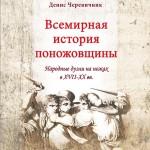 Обложка книги Д. Черевичника