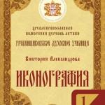 Издание Рижской Гребенщиковской старообрядческой общины