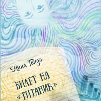 Обложка книги стихов Нины Гейде