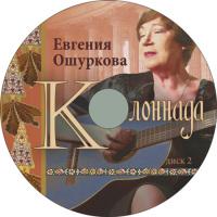 Диска песен Евгении Ошурковой, оформление Вики Матисон 2015 год.