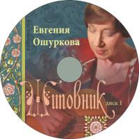 Shipovnik_disk1