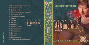Обложка диска песен Евгении Ошурковой, оформление Вики Матисон 2015 год.