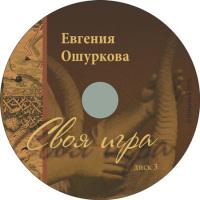 Svoja_igra_disk