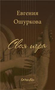 Обложка книги стихов Евгении Ошурковой, оформление Вики Матисон 2015 год.
