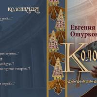 "Обложка диска песен Евгении Ошурковой ""Колоннада"""